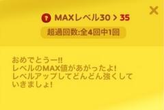 ラインレンジャー MAXレベル 増加