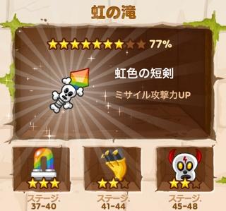 ラインレンジャー 虹色の短剣