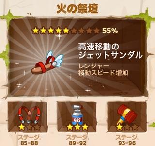 ラインレンジャー 高速移動のジェットサンダル