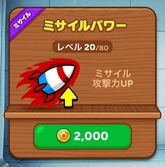 ラインレンジャー ミサイルパワー