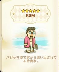 ラインレンジャー KSM