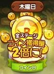 ラインレンジャー コイン日